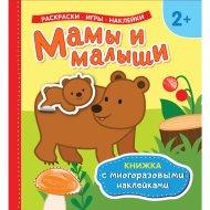 Книжка «Мамы и малыши» с многоразовыми наклейками.