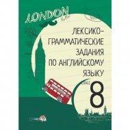 Книга «Лексико-грамматические задания по английск языку. 8 класс».