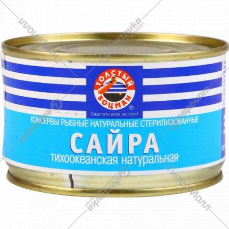 Консервы рыбные «Толстый Боцман» сайра тихоокеанская, 240 г.