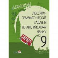 Книга «Лексико-грамматические задания по английск языку. 9 класс».