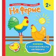 Книжка «На ферме» с многоразовыми наклейками.