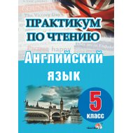Книга «Практикум по чтению. Английский язык. 5 класс».