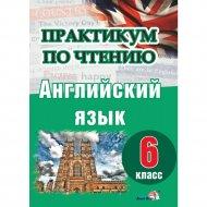 Книга «Практикум по чтению. Английский язык. 6 класс».