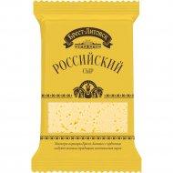 Сыр полутвердый «Брест-Литовск Российский» 50%, 200 г.