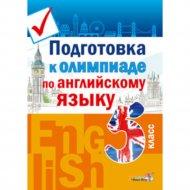 Книга «Подготовка к олимпиаде по английскому языку. 5 класс».