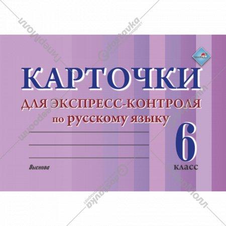 Книга «Карточки для экспресс-контроля по русскому языку. 6 класс».