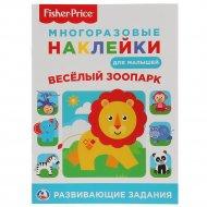Многоразовые наклейки для малышей «Веселый зоопарк. Фишер Прайс».