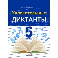 Книга «Увлекательные диктанты. 5 класс».