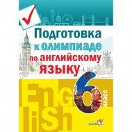 Книга «Подготовка к олимпиаде по английскому языку. 6 класс».