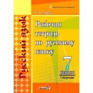 Книга «Рабочая тетрадь по русскому языку. 7 класс. 1 полугодие».