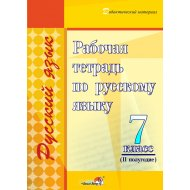 Книга «Рабочая тетрадь по русскому языку. 7 класс. 2 полугодие».