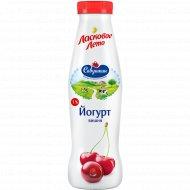 Йогурт «Ласковое лето» вишня, 1.5%, 415 г.