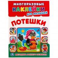 Многоразовые наклейки для малышей «Потешки».