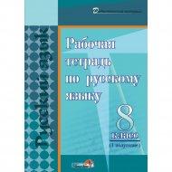 Книга «Рабочая тетрадь по русскому языку. 8 класс. 1 полугодие».