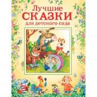 Книга «Лучшие сказки для детского сада».