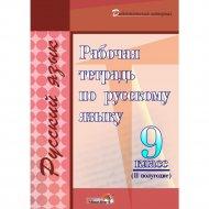 Книга «Рабочая тетрадь по русскому языку. 9 класс. 2 полугодие».