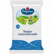 Творог «Савушкин» классический, 2%, 200 г.