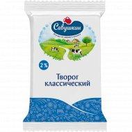 Творог классический «Савушкин», 2%, 200 г.