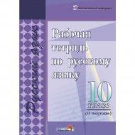 Книга «Рабочая тетрадь по русскому языку. 10 класс. 2 полугодие».