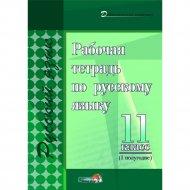 Книга «Рабочая тетрадь по русскому языку. 11 класс. 3 полугодие».