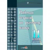 Книга «Рабочая тетрадь по русскому языку. 11 класс (ii полуг)».