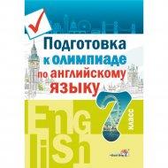 Книга «Подготовка к олимпиаде по английскому языку. 7 класс».