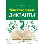 Книга «Увлекательные диктанты. 7 класс».