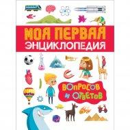 Книга «Моя первая инцеклопедия вопросов и ответов».