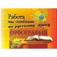 Книга «Работа над ошибками по русскому языку. Орфография».