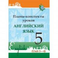 Книга «Планы-конспекты. Английский язык. 5 класс (unit 3-4)».