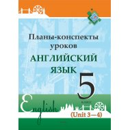 Книга «Планы-конспекты. Английский язык. 5 класс, unit 3-4».