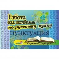 Книга «Работа над ошибками по русскому языку. Пунктуация».