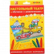 Набор «Настольный театр. Путешествие».