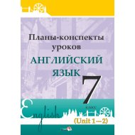 Книга «Планы-конспекты. Английский язык. 5 класс (unit 1-2)».