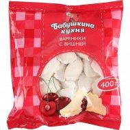 Вареники с вишней «Бабушкина кухня» замороженные, 400 г.
