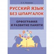 Книга «Русский язык без шпаргалок. Орфография и развитие памяти».