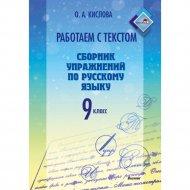 Книга «Работаем с текстом. Сборник по русскому языку. 9 класс».