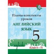 Книга «Планы-конспекты. Английский язык. 5 класс (unit 5-7)».