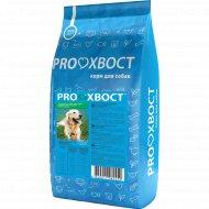 Корм для собак «PROхвост» 10 кг.