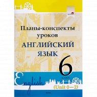 Книга «Планы-конспекты. Английский язык. 6 класс (unit 0-2)».