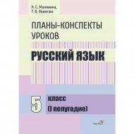 Книга «Планы-конспекты уроков. Русский язык. 5 кл. (i полуг)».