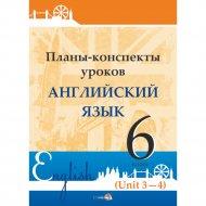 Книга «Планы-конспекты. Английский язык. 6 класс (unit 3-4)».