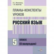 Книга «Планы-конспекты уроков. Русский язык. 5 класс. 2-е полугодие».