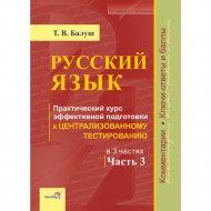 Книга «Русский язык. Практический курс подготовки к ЦТ, часть 3».