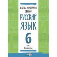 Книга «Планы-конспекты уроков. Русский язык. 6 класс. 1-е полугодие».