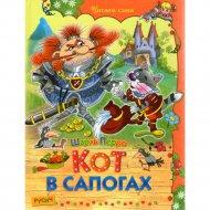 Книга «Кот в сапогах» Ш.Перро.