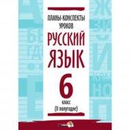 Книга «Планы-конспекты уроков. Русский язык. 6 кл (ii полуг)».