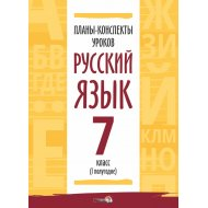 Книга «Планы-конспекты уроков. Русский язык. 7 кл. (i полуг)».