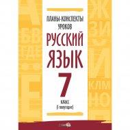 Книга «Планы-конспекты уроков. Русский язык. 7 класс. 1-е полугодие».