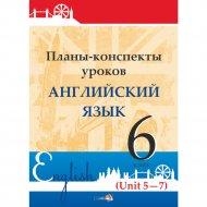 Книга «Планы-конспекты. Английский язык. 6 класс, unit 5-7».